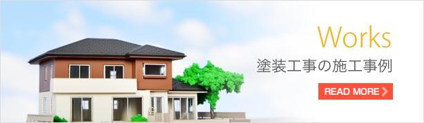 住宅塗装工事・土木工事などの施工事例はこちら