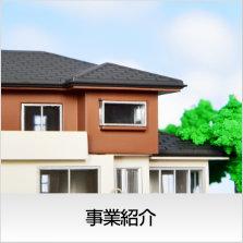 事業紹介〜住宅塗装工事一戸建てや集合住宅の外壁塗装工事を行います。見積もり時に無料でカラーシミュレーションを作成しますので、仕上がりイメージが申込前に確認出来ます。ご納得いただいてから施工しますので安心してご依頼いただけます...