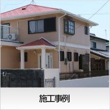 一戸建て・集合住宅などの住宅塗装工事の事例を紹介しております...