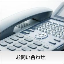 お問い合わせ〜お電話またはFAX、Eメールでのお問い合せは以下からお気軽にご連絡ください。