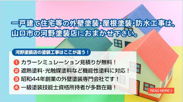住宅塗装工事なら河野塗装店におまかせ下さい(下松市・周南市)。